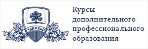 Уральский институт повышения квалификации и переподготовки