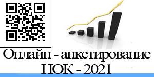 НОК-2021